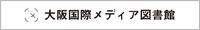 大阪国際メディア図書館fb