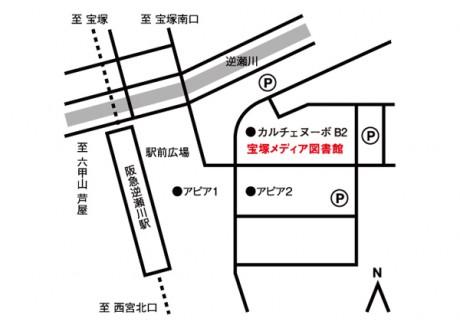 宝塚メディア図書館へのアクセスマップ