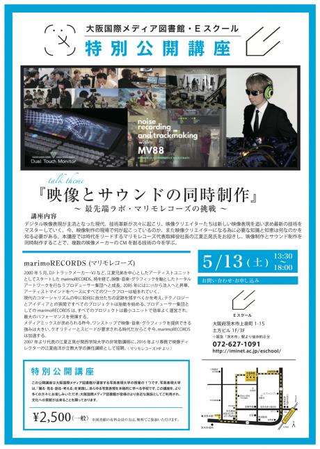 20170513Eスクール特別公開講座(江夏先生)