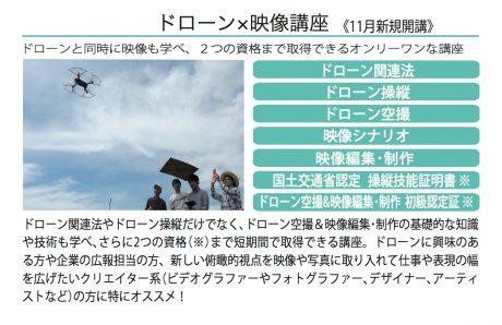 ドローン 空撮 資格 映像 動画 撮影