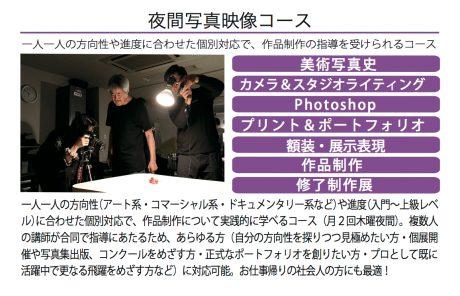 木曜夜間に大阪で写真や映像を学ぶ