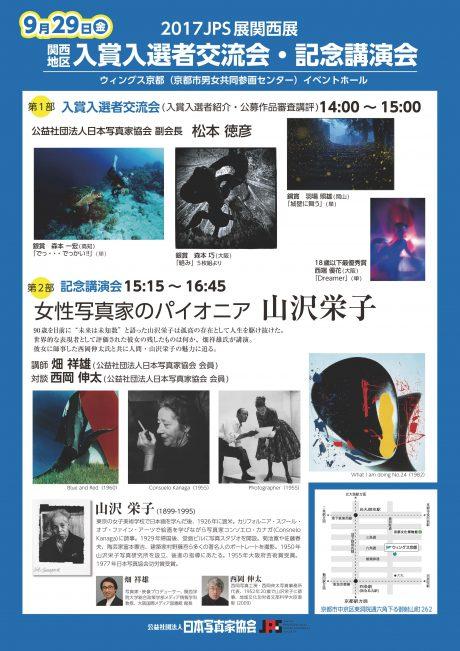 JPS展山沢栄子の 講演
