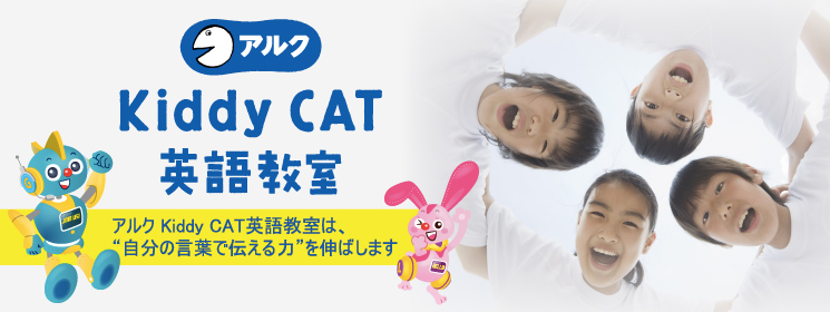 alc-kiddy-cat