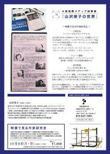 山沢栄子,写真,映像,スクール,学校,大阪,図書館,アート