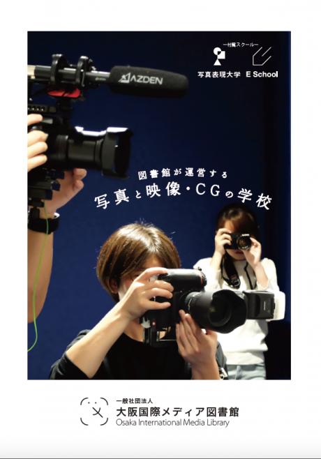 写真スクール,写真,写真教室,映像スクール,映像,CG,ドローンスクール,ドローン講座,ドローン