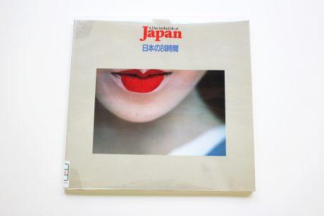日本の24時間,A Day in the Life of Japan,写真集,図録,写真スクール,大阪