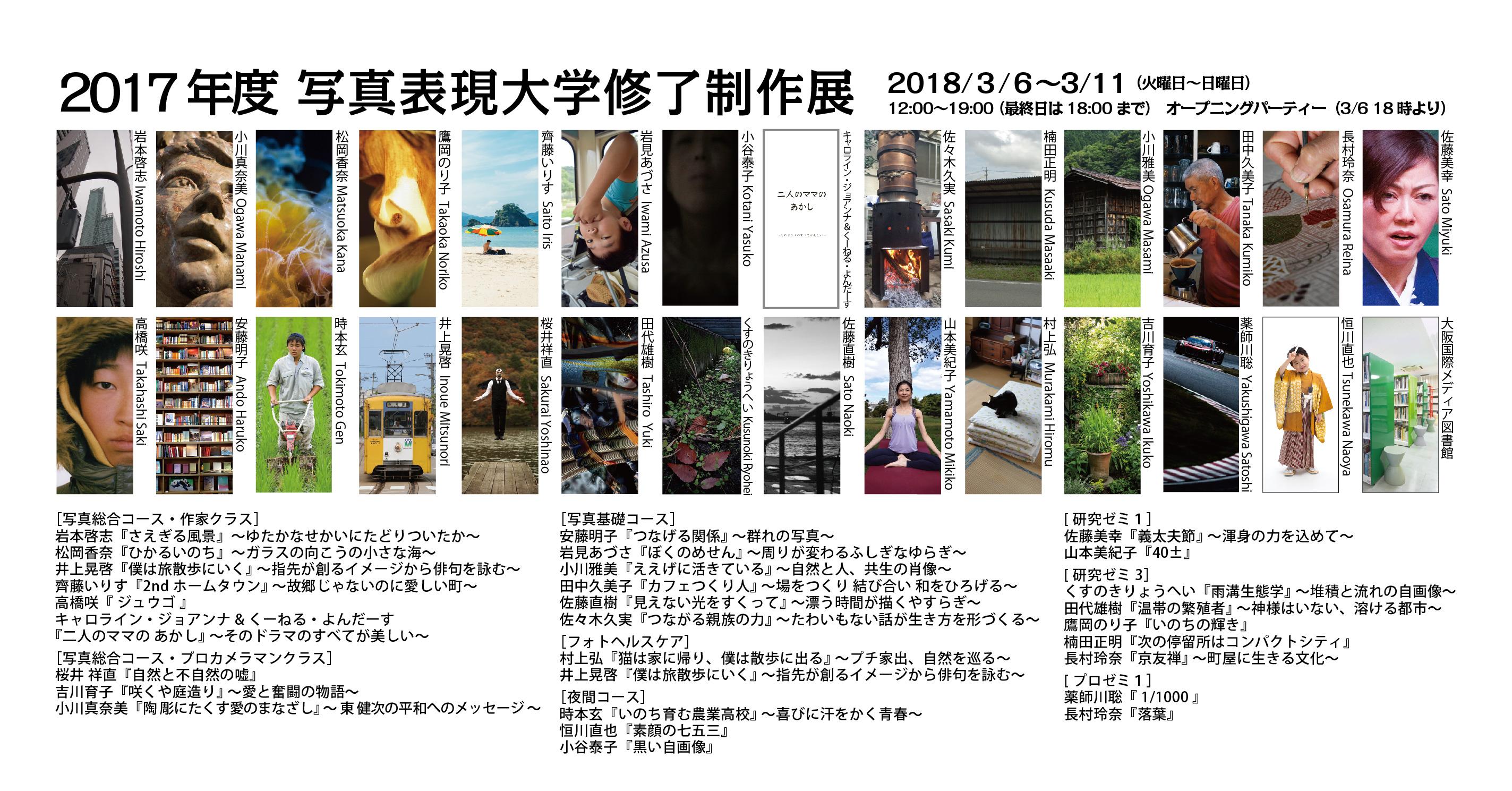 写真,写真スクール,写真教室,写真講座,プロカメラマン,写真作家
