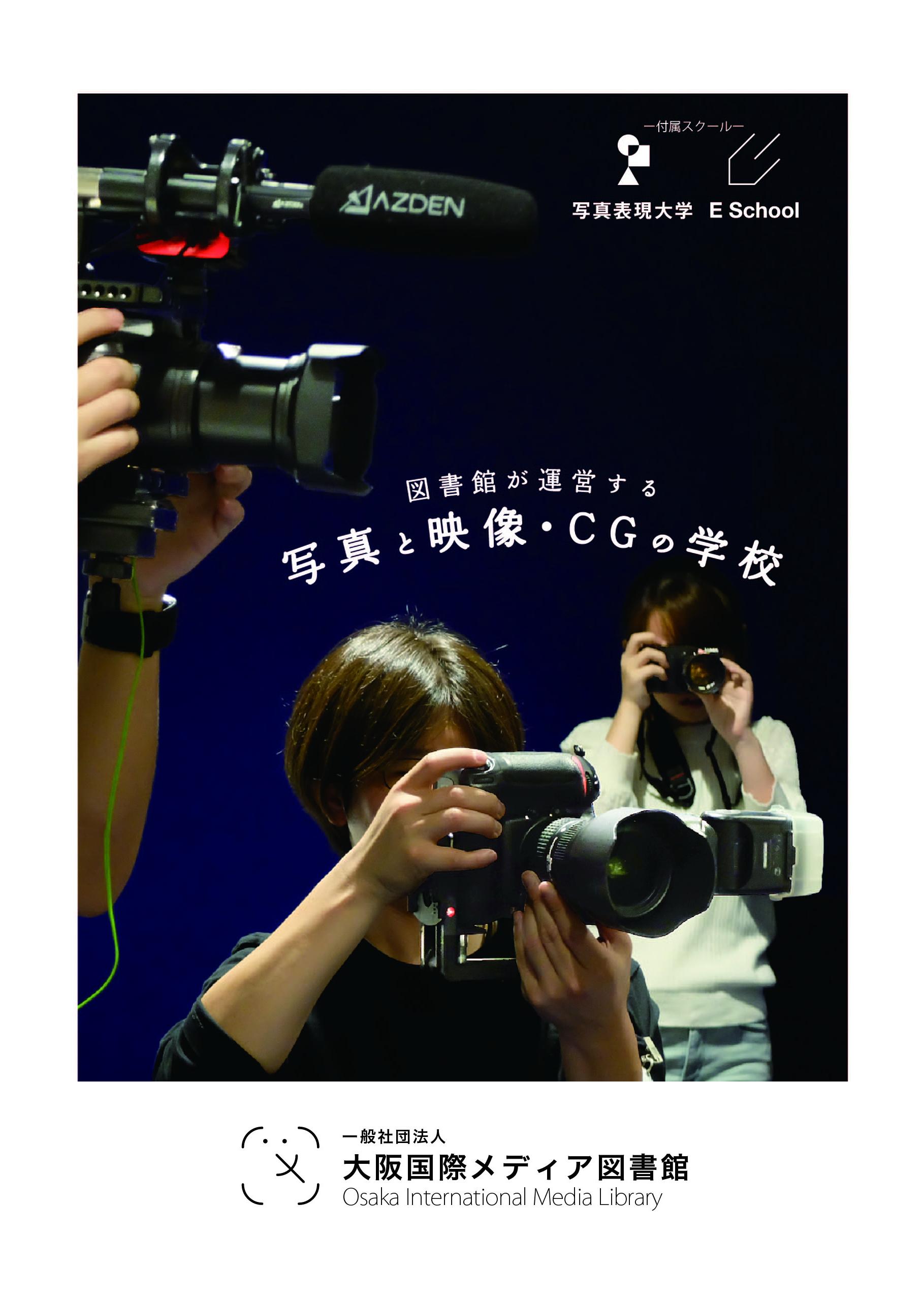 写真,映像,CG,ドローン,スクール,図書館,大阪,写真スクール,映像スクール,CGスクール,ドローンスクール,教室,ドキュメンタリー,ゲーミフィケーション