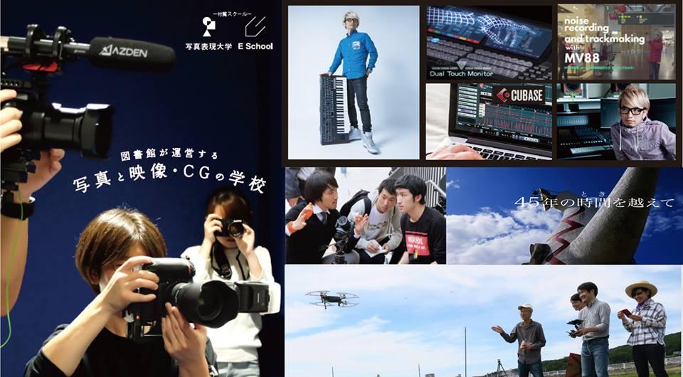 写真,映像,CG,ドローン,スクール,図書館,大阪,写真スクール,映像スクール,CGスクール,ドローンスクール,教室