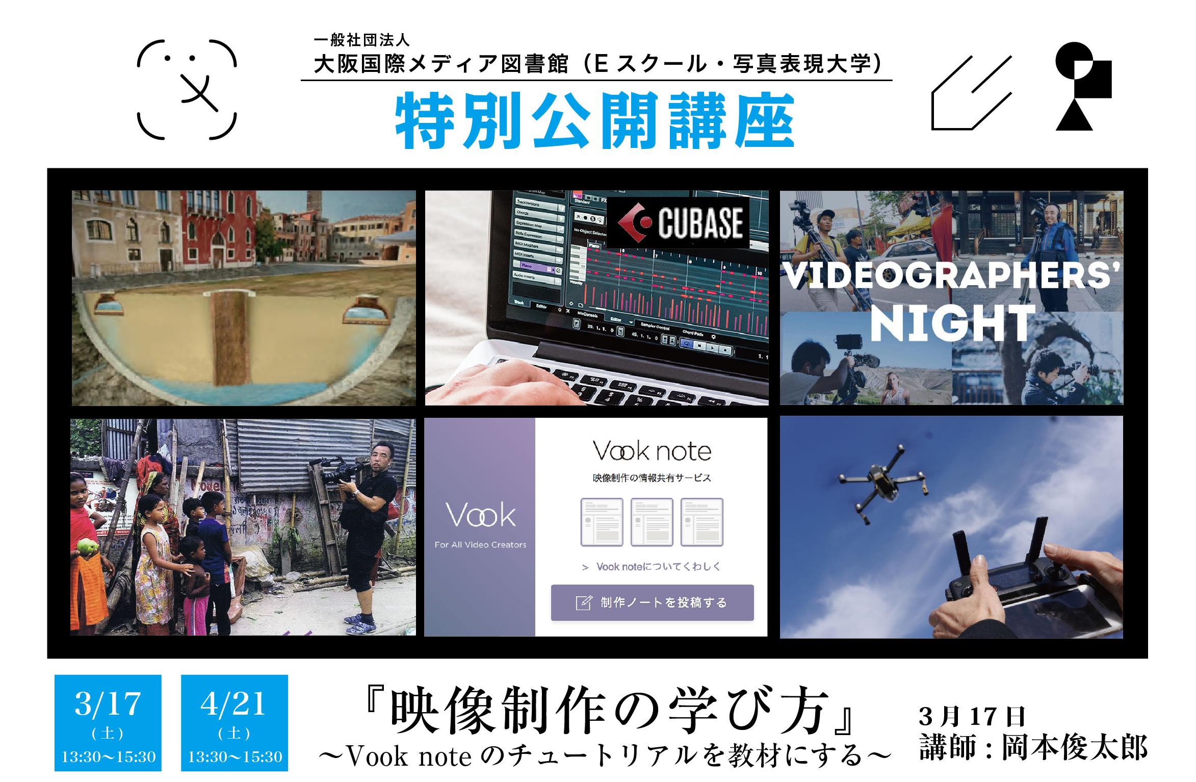 映像,映像制作,映像編集,映像作家,ビデオグラファー,ドキュメンタリー,Vook,動画,動画制作,動画編集