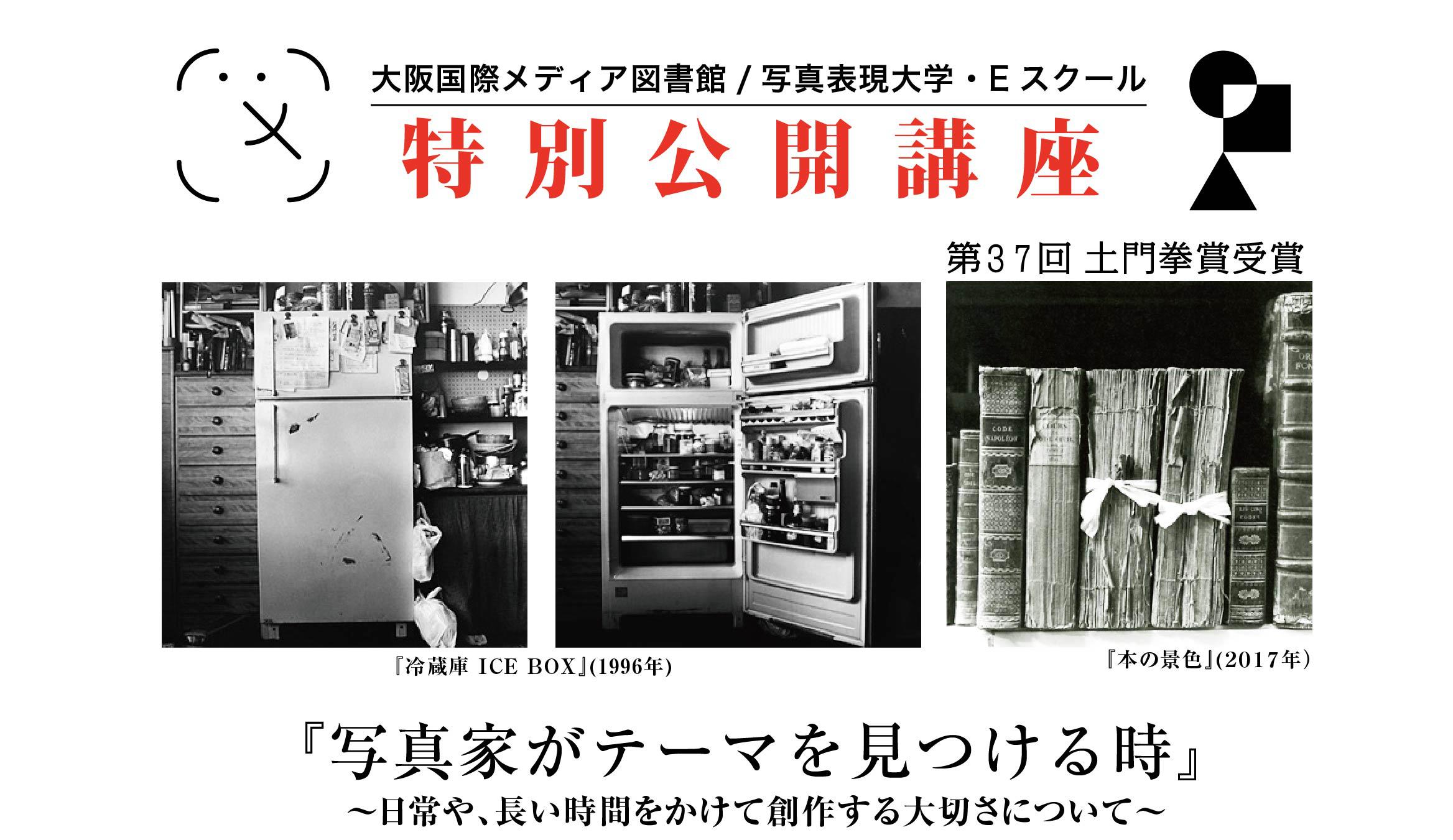 写真,写真家,潮田登久子,うしおだとくこ,土門拳,土門拳賞