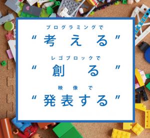 レゴ,プログラミング,写真,映像,教室,子供,子ども,こども,スクール,ロボット,lego,大阪,ブロック,レゴブロック,茨木市