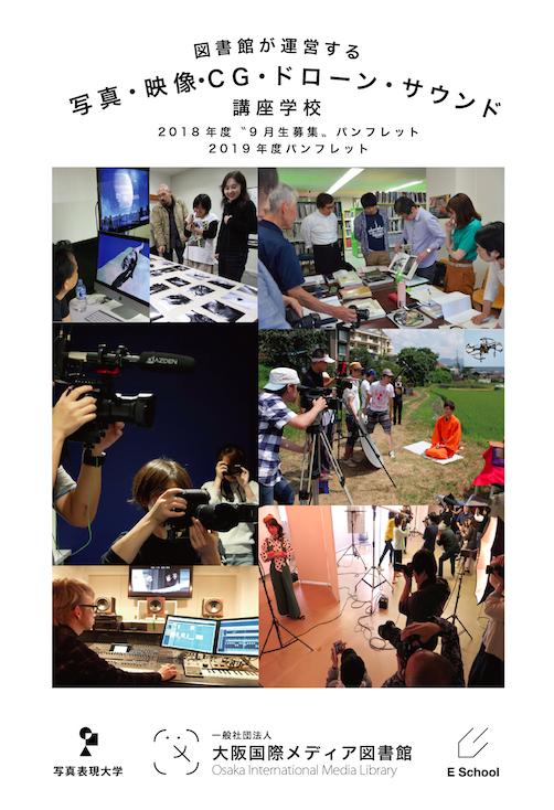 写真表現大学 は「撮る・見る・創る・考える」をバランス良く実践しながらあらゆる写真を本格的&体系的に学べる、開校25年以上の写真スクール/フォトスクール/写真学校/写真教室/カメラ教室です。当館のコレクション(写真集を中心とする約33,000点)も活用した独自カリキュラムのもと、第一線で活躍中の豪華講師陣から直接学べる当スクールからは、多くの写真作家やプロカメラマンが誕生!Eスクール は、映像・CG・サウンド・ドローン等を横断的に学べると同時に、東京や世界の映像&音楽業界の最新動向もキャッチアップしながらトータルワークフロー(企画・制作・公開)も学ぶことで、映像を中心とするこれからのメディア社会で活躍するために必要なプロデュース力も養うことができるスクールです。