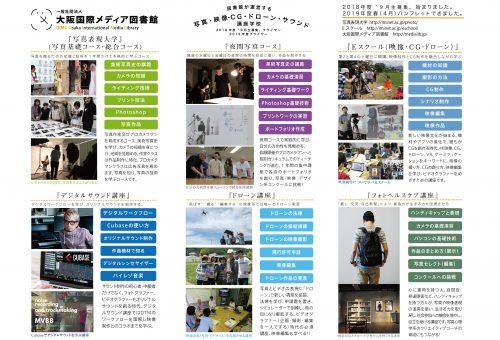 大阪国際メディア図書館(写真・映像・美術・デザイン・建築・音楽・文化人類学・サイエンス専門図書館)に併設の写真表現大学(写真スクール/フォトスクール/写真学校/写真教室/カメラ教室)& Eスクール(映像・CG・サウンド・ドローンスクール)では、2018年度9月入学の募集をスタート致しました!