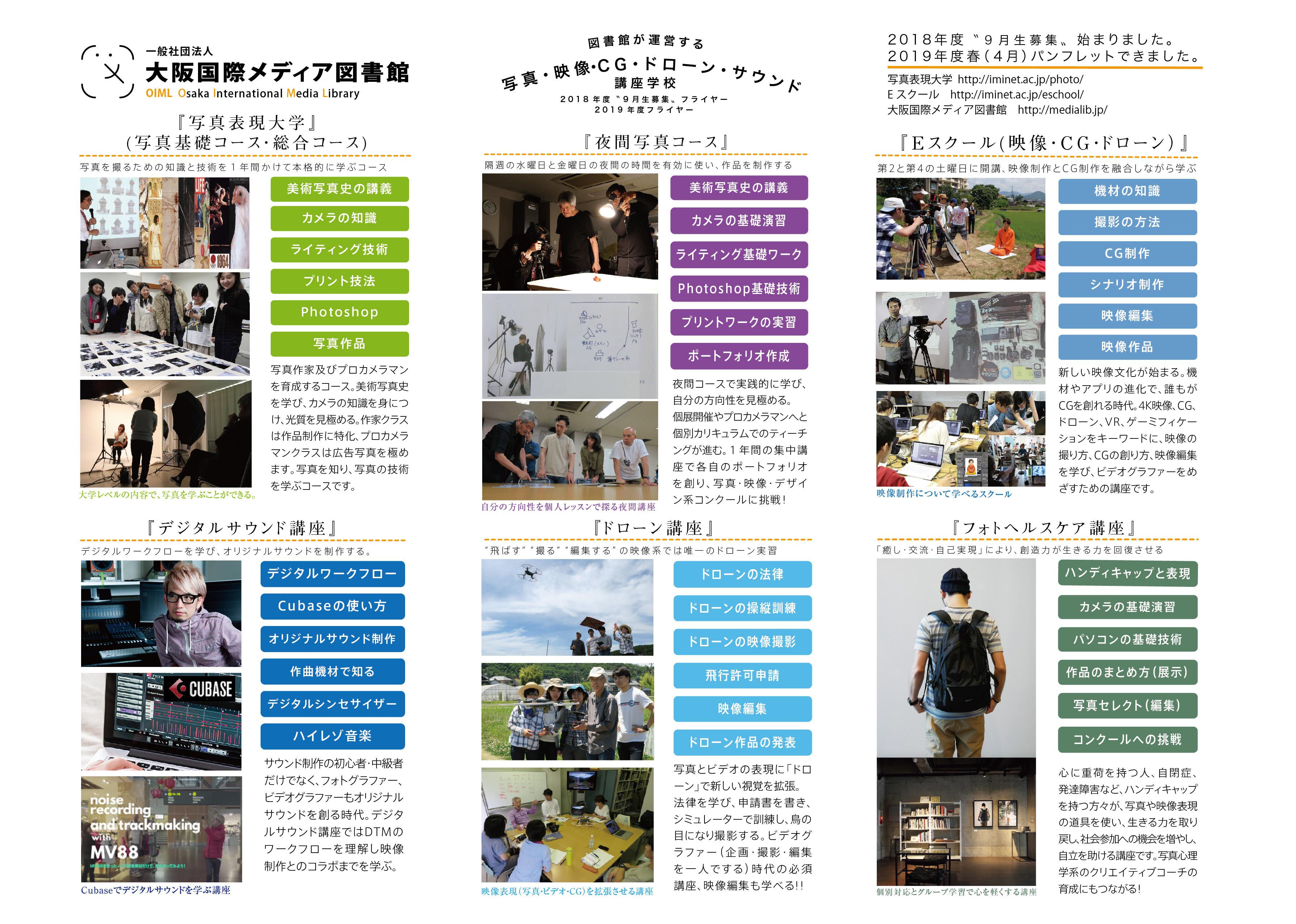 大阪国際メディア図書館(写真・映像・美術・デザイン専門図書館)に併設の写真表現大学(写真スクール/フォトスクール/写真学校/写真教室/カメラ教室)& Eスクール(映像・CG・サウンド・ドローンスクール)では、2018年度9月入学の募集をスタート致しました!