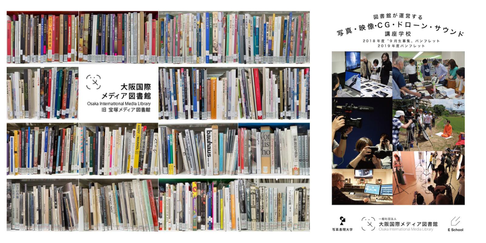 大阪国際メディア図書館(写真・映像・美術・デザイン・建築・音楽・文化人類学・サイエンス専門図書館)に併設の写真表現大学(写真スクール/フォトスクール/写真学校/写真教室/カメラ教室)& Eスクール(映像・CG・サウンド・ドローンスクール)では、2018年度秋募集を開始しました!