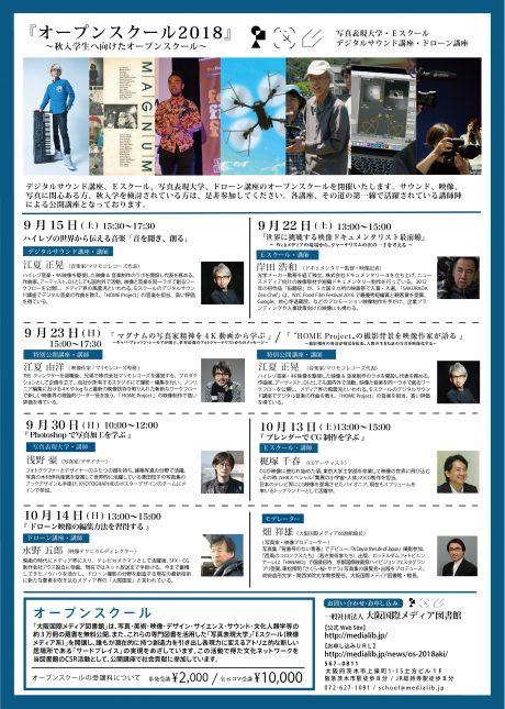 写真,映像,動画,CG,ドローン,サウンド,DTM,大阪,関西,近畿,講座,スクール,教室,オープンスクール