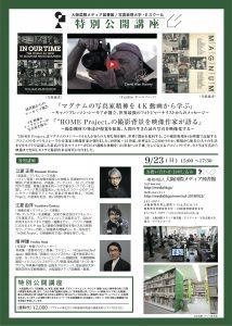 """『マグナムの写真家精神を4K動画から学ぶ』〜キャパ・ブレッソン・シーモアが創立、世界最強のフォトジャーナリストからのメッセージ〜 &『""""HOME Project"""" の撮影背景を映像作家が語る』〜撮影機材の発達が視覚を拡張、人間の生きた証の写真を映像化する〜 """"HOME Project""""はマグナムのメンバーの16人が自らの大切な場を撮り、世界7都市を巡回する。この撮影現場を4K映像で記録するプロジェクトをマリモレコーズの音楽家と映像作家が創りました。20世紀〜21世紀、世界はどこに向かうのか、戦場から無名の人々の生活までをカメラで記録した最高の写真マイスターが自らの過酷な体験を「21世紀への手紙」として伝えるプロジェクトです。カメラは写真から映像までを同じカメラで撮影出来る時代になりました。江夏 正晃 Masaaki ENATSU(音楽家 / マリモレコーズ代表)江夏 由洋 Yoshihiro ENATSU(映像作家 / マリモレコーズ専務)"""