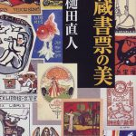 樋田直人『蔵書票の美』