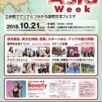Asia Week 2018 立命館大学 x 大阪国際メディア図書館(写真・映像・CG・ドローン・DTM/サウンドスクール)