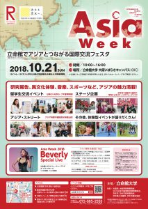 Asia Week 2019 立命館大学 x 大阪国際メディア図書館(写真・映像・CG・ドローン・DTM/サウンドスクール)
