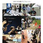 フォトスクール/写真教室/カメラ教室/写真学校「写真表現大学」& 映像スクール/CGスクール/ドローンスクール/サウンドスクール「Eスクール」では、2019年度早期入学生の募集をスタートしました!募集中のコース & 講座は、写真基礎コース・写真総合コース(写真作家クラス + フォトグラファークラス)・夜間写真コース・映像 & CG講座・デジタルサウンド講座・ドローン講座・フォトヘルスケア講座です。写真表現大学 は「撮る・見る・創る・考える」をバランス良く実践しながらあらゆる写真を本格的&体系的に学べる、開校25年以上の写真スクール/フォトスクール/写真学校/写真教室/カメラ教室です。当館のコレクション(写真集を中心とする約33,000点)も活用した独自カリキュラムのもと、第一線で活躍中の豪華講師陣から直接学べる当スクールからは、多くの写真作家やフォトグラファーが誕生!Eスクールは、映像・CG・デジタルサウンド・ドローン等を横断的に学べると同時に、東京や世界の映像&音楽業界の最新動向もキャッチアップしながらトータルワークフロー(企画・制作・公開)も学ぶことができる、唯一無二のフリースクールです。当校では、制作に必要な知識やスキルを習得できると同時に、映像を中心とするこれからのメディア社会で活躍するために必要なプロデュース力も養うことができます。