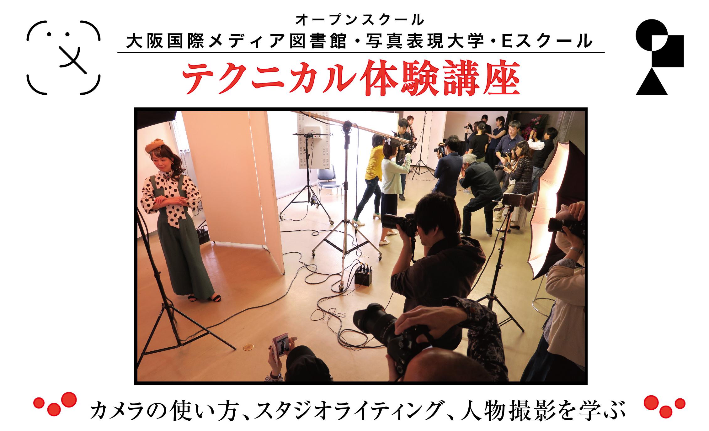 〈テクニカル体験講座〉「カメラの使い方、スタジオライティング、人物撮影を学ぶ」写真の「テクニカル講座」を3回の演習授業で開きます。デジタルカメラに頼るだけでは似た様な写真になりますが、デジタルを使いこなし、自分流の光を創り、人の心を写せば個性豊かな写真ができます。さらには、美術写真史を学び、写真集を見て、撮影を始め、編集の眼力がつけば、作家やプロの道にも進めます。表現者へのゲートが「写真表現大学」のカリキュラムです。〈テクニカル体験講座〉は大阪国際メディア図書館(写真・美術・映像・デザイン・音楽等の専門図書館)が運営する写真表現大学(あらゆる写真を本格的・体系的に学べるフォトスクール)及びEスクール(映像・CG・ドローン・サウンドを横断的・総合的に学べる映像メディア系スクール)の短期講座です。