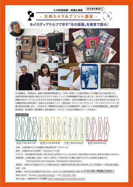 この講座は、『京都巡礼』著者の写真家の濱岡収さん(1932〜2008)と広告写真家として活躍された大石忠彦さん、古典写真作家の若林久未来さんら三人のコラボレーションで新規開講が可能となりました。2019年1月に濱岡家から寄贈されたディアドルフ8×10カメラなどの古典カメラを基に、往年の名機を使いこなしてきた大石さんが大型カメラの撮影技術の伝承を担い、若林さんが古典プリント(湿板写真・サイアノタイププリント・ヴァンダイクプリント)の復元創作を指導します。これまでの、博物館での古典カメラの収蔵保存や、古典プリントの実証実験を超え、機材活用・技術復活・復元創作・創造教育・普及活動のトータルワークな文化事業をスタートさせます。