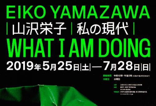 西宮市大谷記念美術館にて、女性写真家のパイオニア・山沢栄子の生誕120周年記念講演会を開催します。「未来は未知数 〜50歳を超えたら30年ひと仕事、『私の現代』を創る」と題して、作家の晩年にアートディレクションとプロデュースを担当した、畑祥雄(写真家・大阪国際メディア図書館館長)が登壇させていただきます。当日は、山沢栄子の制作中の姿やアトリエ兼自宅などをとらえた貴重なスライドも多数ご覧いただけます!お申込み : 0798-33-0164(西宮市大谷記念美術館)ぜひ、開催中の展覧会「生誕120年 山沢栄子 私の現代」と併せて、講演会にもご参加ください。