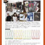 この講座は、『京都巡礼』著者の写真家の濱岡収さん(1932〜2008)と広告写真家として活躍された大石忠彦さん、古典写真作家の若林久未来さんら三人の活動から原理的な技術を未来に引き継ぐ講座です。2019年1月に濱岡家から寄贈されたディアドルフ8×10カメラなどの古典カメラを基に、往年の名機を使いこなしてきた大石さんが大型カメラの撮影技術の伝承を担い、若林さんが古典プリント(湿板写真・サイアノタイププリント・ヴァンダイクプリント)の復元創作を指導します。これまでの、博物館での古典カメラの収蔵保存や、古典プリントの実証実験を超え、機材活用・技術復活・復元創作・創造教育・普及活動を含むトータルワークな講座です。