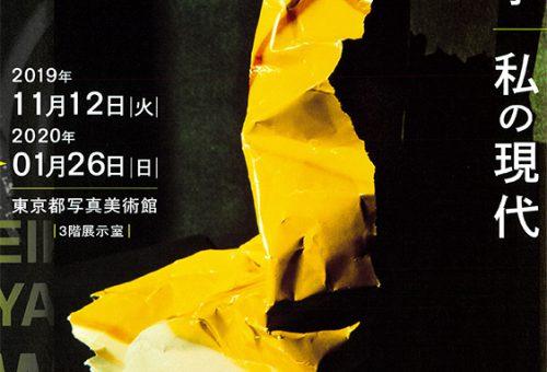 女性写真家のパイオニア・山沢栄子の展覧会「山沢栄子 私の現代」開催@東京都写真美術館!山沢栄子の晩年に当館館長 畑祥雄が制作ディレクション&プロデュースを担当したりドキュメンタリーも制作したりするなど、当館とも関係の深いアーティスト!