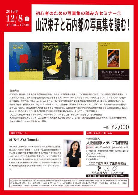 山沢栄子と石内都は日本を代表する写真家である。山沢は20世紀前半に職業としての写真を男性が独占していた時代に写真を職業にしたパイオニアである。世界の女性写真家たちのビデオドキュメンタリー「ハイヒール & グラウンドグラス」(バーバラ・キャスティン制作)にも選ばれ、代表作の「What I am doing」などはバウハウスや現代美術と交差する写真の抽象表現を切り開いたと再評価されている。石内は『絶唱・横須賀ストーリー』や『アパートメント』で閉塞感の漂う日本をドキュメントしてデビュー。身体の傷に刻まれた歴史を凝視した『Scars』、母の遺品から時代を推敲させる「Mother's」、広島原爆資料館に保管された被爆者の衣服などを丹念に記録して風化に棹さした『ひろしま』など、独自の眼差しで世界的な写真家に贈られるハッセルブラッド賞を受賞した。この二人の作品や作家をギャラリーのオーナーディレクターとして日本から世界に知らせているのが綾智佳。この日本を代表するギャラリストが山沢栄子と石内都の作品を扱う中から、近刊や代表的な写真集を通して二人のパイオニア精神や生き方を少人数セミナーの対話形式の中で語る。