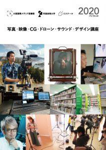 写真・映像・3DCG・ドローン・サウンド・デザインを学べるスクール