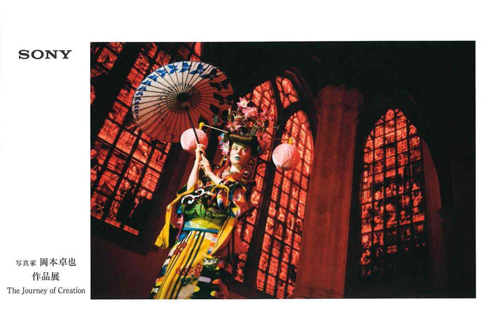 写真表現大学 フォトグラファーコースの講師も務めていただいているフォトグラファーで、フォトスタジオ「plus be」代表の岡本 卓也先生がSONYの「α Plaza(大阪)」にて個展「The Journey of Creation」を開催されます!