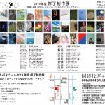 京都の同時代ギャラリーにて、「写真表現大学・Eスクール 2019年度 修了制作展」を開催します。当館が運営する写真表現大学・Eスクールでは、さまざまなバックグラウンドを持つ幅広い年齢層(社会人・シニア・大学生・高校生)の受講生たちが、写真・映像・3DCG・ドローン・デジタルサウンド・デザインを当校の独自カリキュラム(芸術系大学・大学院レベル)で学んでいます。会場では、芸術系大学4年分の内容を1年で集中して学んだ1年目の受講生たちの作品と、芸術系大学院レベルの内容で2年目以降も継続して学んでいるゼミ生たちの作品を展示します。それぞれの受講生が一人の表現者として、2019年度の学びの成果を[作品][ポートフォリオ][写真集]というかたちで発表し、会期中の在廊はもちろんのこと販売も行います。また、★3/10(火)17:00〜 オープニングパーティを、★3/15(日)12:30〜 公開合評会(いずれも無料)を開催!皆様お誘い合わせの上、ぜひご来場ください。