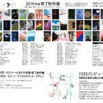 京都の同時代ギャラリーにて、「写真表現大学・Eスクール 2019年度 修了制作展」を開催します。当館が運営する写真表現大学・Eスクールでは、さまざまなバックグラウンドを持つ幅広い年齢層(社会人・シニア・大学生・高校生)の受講生たちが、写真・映像・3DCG・ドローン・デジタルサウンド・デザインを当校の独自カリキュラム(芸術系大学・大学院レベル)で学んでいます。会場では、芸術系大学4年分の内容を1年で集中して学んだ1年目の受講生たちの作品と、芸術系大学院レベルの内容で2年目以降も継続して学んでいるゼミ生たちの作品を展示します。それぞれの受講生が一人の表現者として、2019年度の学びの成果を[作品][ポートフォリオ][写真集]というかたちで発表し、会期中の在廊はもちろんのこと販売も行います。ぜひご来場ください。