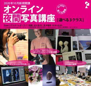 オンライン夜間写真講座 3クラス[デジタルカメラ / スタジオライティング / 写真集の編集]から選べる!Zoomリアルタイムオンライン授業 + Google Classroomオンデマンド映像授業