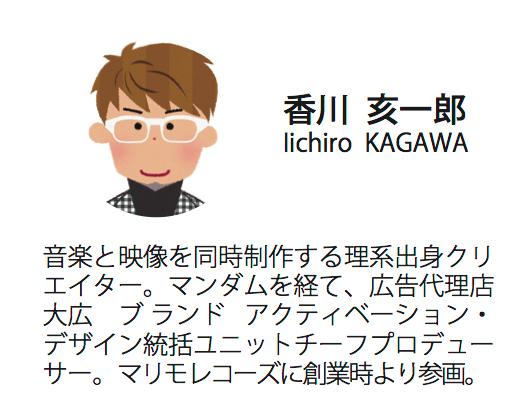 kagawa-iichiro-profile