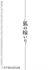 アーティスト 澤田 知子 の個展「狐の嫁いり」@東京都写真美術館。写真表現大学特別講師。デザインは浅野豪先生。写真表現大学講師。