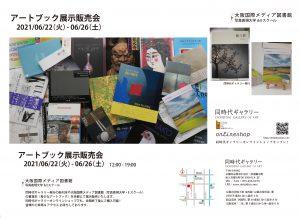 写真集 図録 アートブック 展示販売会