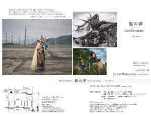 komazaki-yoshiyuki-deers-dreaming-20210813-0818
