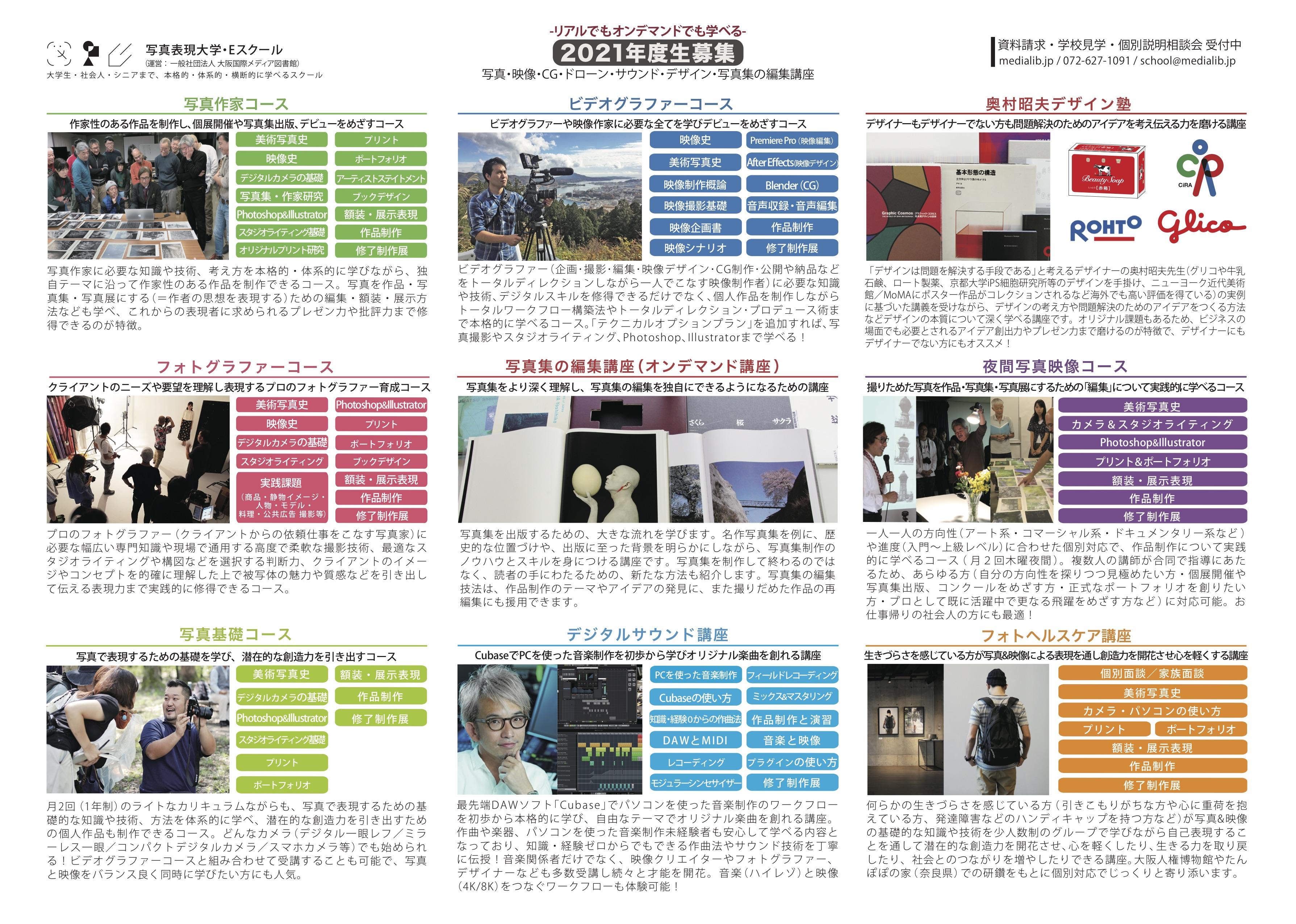 写真・映像・CG・ドローン・サウンド・デザインを学べるスクール